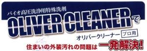 バイオ高圧洗浄用特殊洗剤を使ってみた