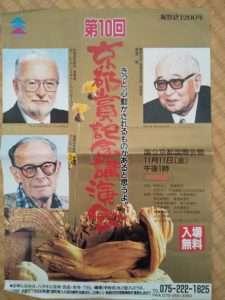 京都賞の思い出