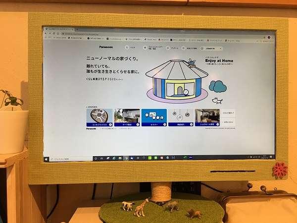 新商品オンライン展示会